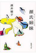 源氏姉妹の本