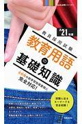 教育用語の基礎知識 '21年度の本