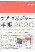 ケアマネジャー手帳 2020の本