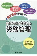 看護現場の事例で学ぶ働き方改革時代の労務管理の本