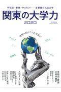 関東の大学力 2020の本