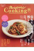 オレンジページCooking秋 2019の本