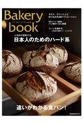 Bakery book vol.12の本