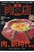 東海肉の店 2020の本