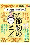 荻原博子節約の◯と×これで老後はこわくない。の本