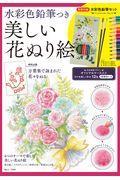水彩色鉛筆つき美しい花ぬり絵の本