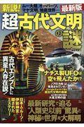 新説!超古代文明の謎最新版の本