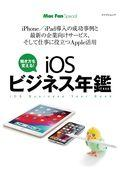 iOSビジネス年鑑の本