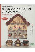 改訂版 加藤礼子サンボンネット・スーのアップリケキルトの本
