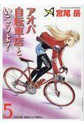 アオバ自転車店といこうよ! 5の本