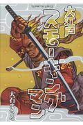 大江戸スモーキングマン 1の本