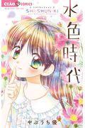 水色時代ベストセレクションSHI・SHUN・KIの本