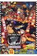ONE PIECE FILM Z アニメコミックスの本