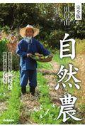 川口由一自然農の本
