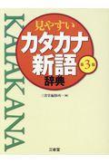第3版 見やすいカタカナ新語辞典の本