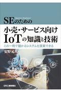 SEのための小売・サービス向けIoTの知識と技術の本