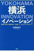 横浜イノベーション!の本