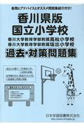 香川県版国立小学校過去・対策問題集の本
