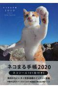 ネコまる手帳 2020の本