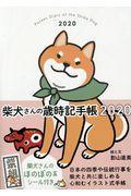 柴犬さんの歳時記手帳 2020の本