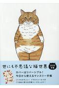 世にも不思議な猫世界手帳 2020の本