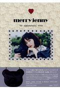merry jenny 7th anniversary BOOKの本