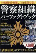 警察組織パーフェクトブックの本