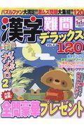 漢字難問デラックス VOL.2の本