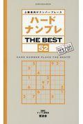 ハードナンプレTHE BEST 52の本