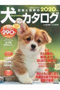 日本と世界の犬のカタログ 2020年版の本