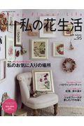 私の花生活 No.95の本