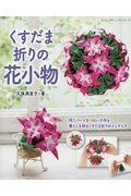 くすだま折りの花小物の本