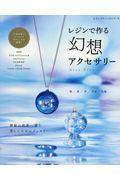 レジンで作る幻想アクセサリーBlue Planetの本