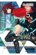 ミリオン・クラウン 5の本