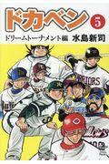 ドカベン ドリームトーナメント編 5の本