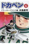 ドカベン ドリームトーナメント編 6の本