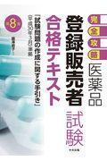 第8版 医薬品「登録販売者試験」合格テキストの本