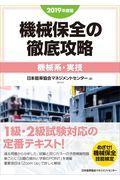 機械保全の徹底攻略[機械系・実技] 2019年度版の本