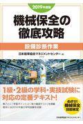 機械保全の徹底攻略[設備診断作業] 2019年度版の本