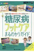 糖尿病フットケアまるわかりガイドの本