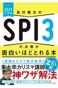 島村隆太のSPI3の点数が面白いほどとれる本 2021年度版の本