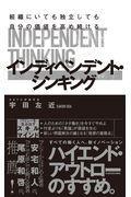 インディペンデント・シンキングの本