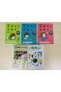 NHKカガクノミカタ(全3巻セット)の本
