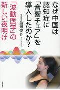 なぜ中国は認知症に「音響チェア」を導入したのか?の本