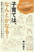 子育ては、なんとかなる!の本
