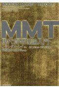 MMT現代貨幣理論入門の本