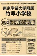 東京学芸大学付属竹早小学校過去問題集 2020年度版の本