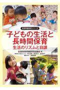 子どもの生活と長時間保育の本