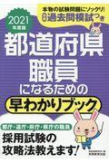 都道府県職員になるための早わかりブック 2021年度版の本