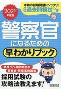 警察官になるための早わかりブック 2021年度版の本